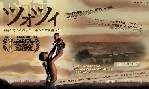 映画評「ツォツィ」 社会構造という巨大な力