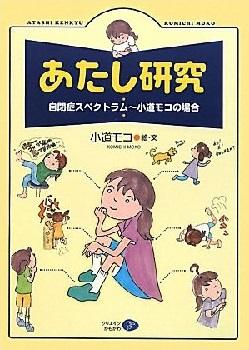 自閉症スペクトラムを考える 小道モコさん・講演抄録