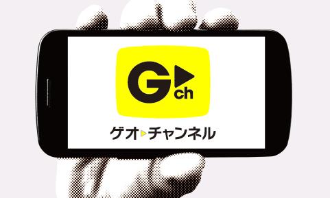 【速報!】ゲオチャンネル、いよいよ22日スタート。SVOD戦国時代は、第二幕へ!