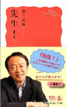 池上彰編著の『先生!』出版、不登校新聞編集長も
