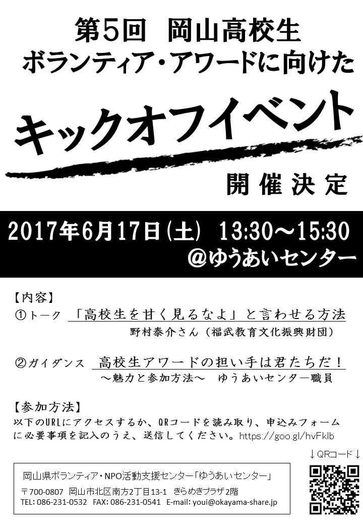 第5回 岡山高校生ボランティア・アワード【キックオフイベント】