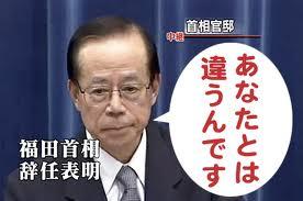 安倍総理とは違う! 福田首相の辞任理由がウィキリークスで判明、辞任と引換えに米国圧力(自衛隊派遣と資金提供100兆円)を拒否!  WEBライター募集(セカンドインカムへの挑戦)