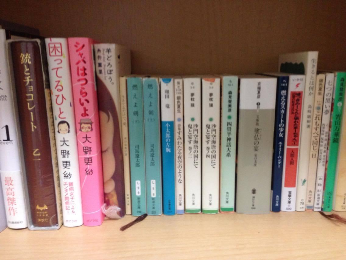 私の本棚~米田有里~