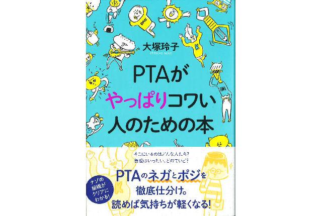 """まんじゅうプロブレムが怖すぎる """"今のPTA問題""""をまとめた一冊"""
