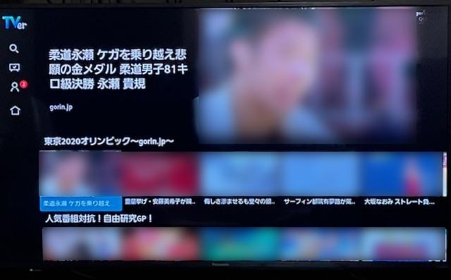 TOKYO2020で、ようやく放送と通信は融合したが・・・