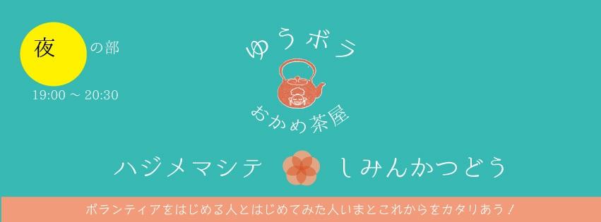 4月『ゆうボラおかめ茶屋(夜の部)』~ボランティアを「始めたい人」と「始めてみた人」のためのコミュニティ