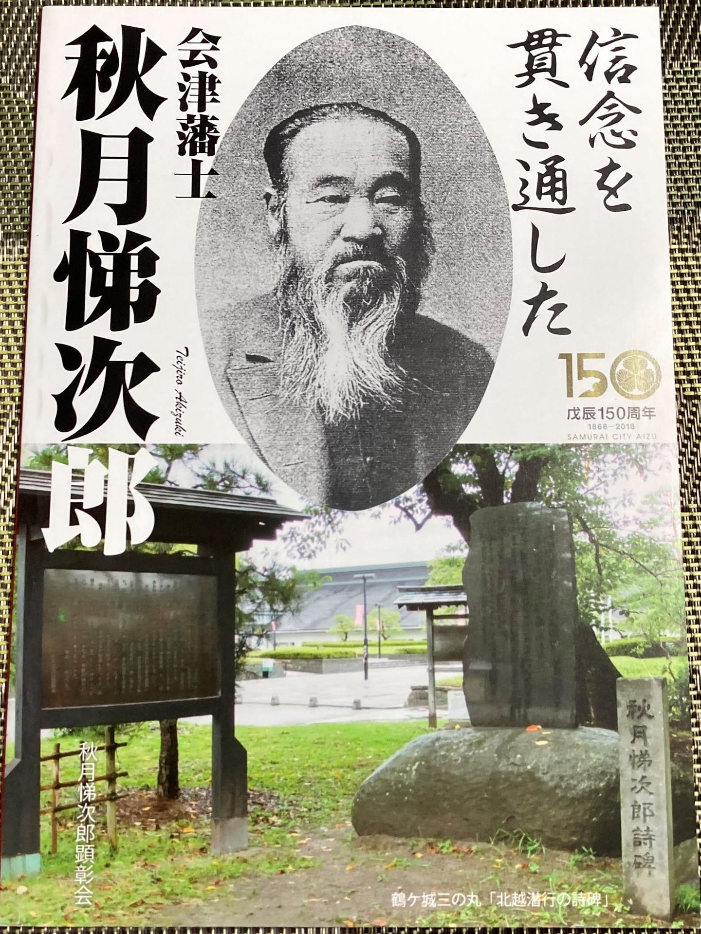 信念を貫き通した会津藩士 秋月悌次郎