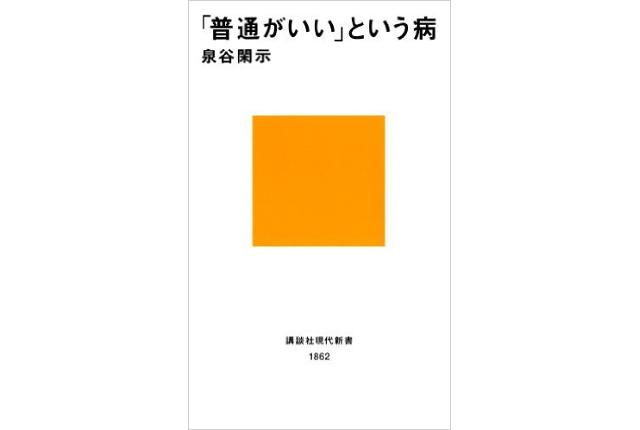書籍紹介 精神科医からの警鐘~「普通がいい」という病