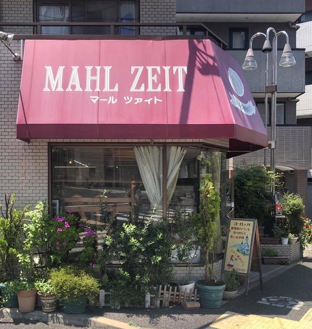 特選!ご近所茗荷谷界隈/創業20年、ミルク酵母のパン屋さんMAHL ZEIT(マールツァイト)