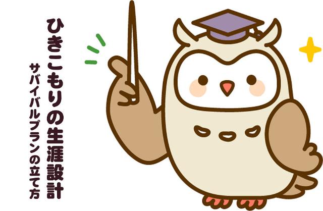心構えとコツ(下) ひきこもりからの生涯設計vol.11