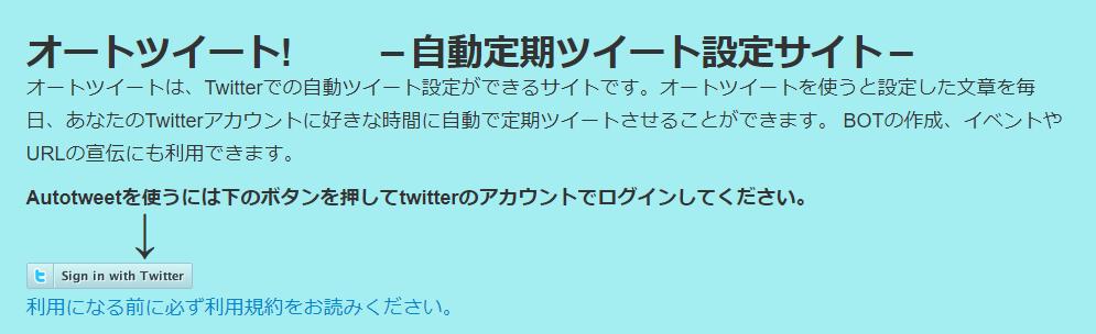 やはり twitter が一番役に立つ・・・autotweet しんでる ~