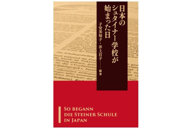 書籍紹介『日本のシュタイナー学校が始まった日』