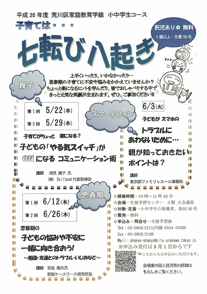 イベント紹介:家庭教育学級(荒川区講座)