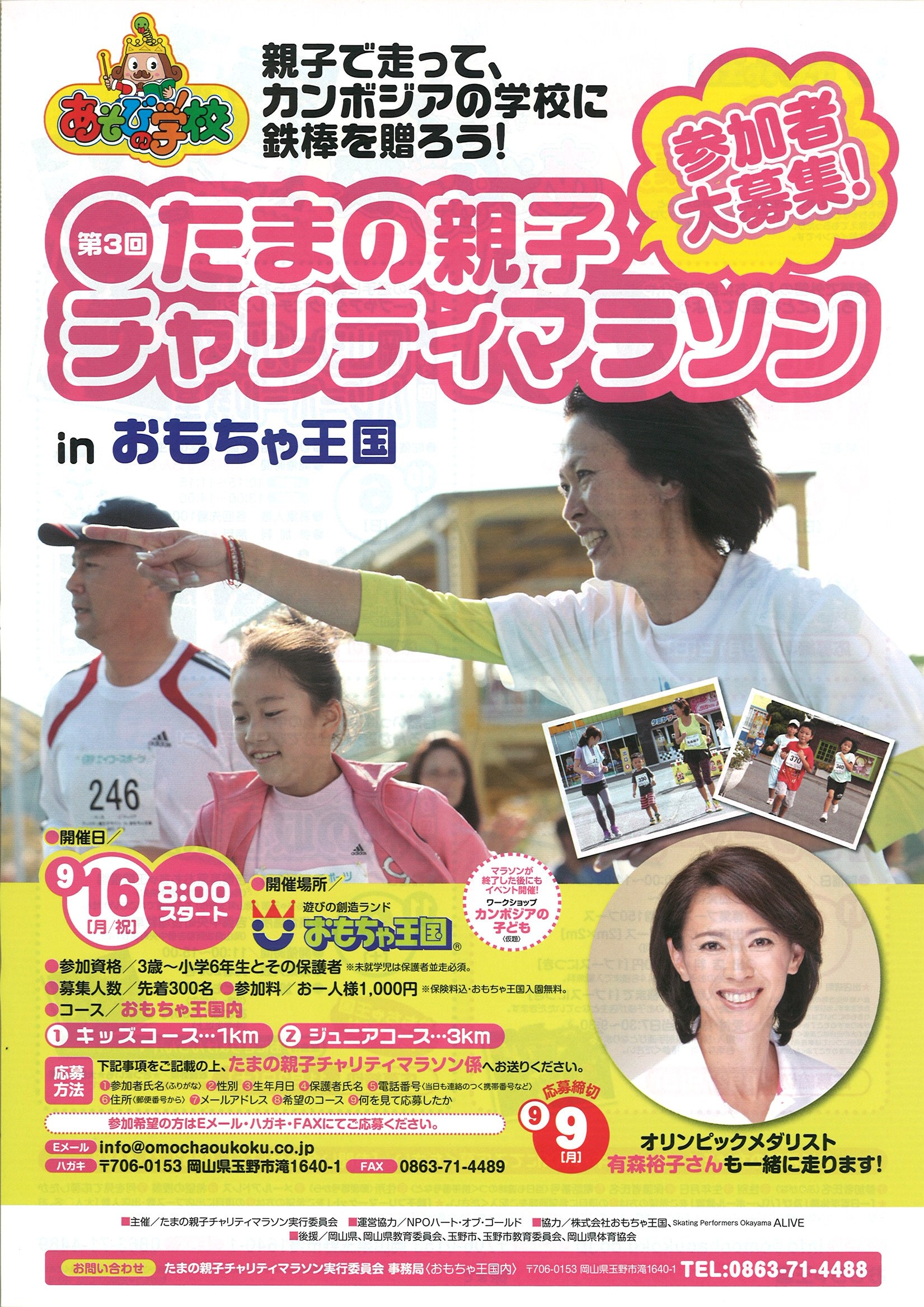 【イベント&ボランティア募集】たまの親子チャリティマラソン