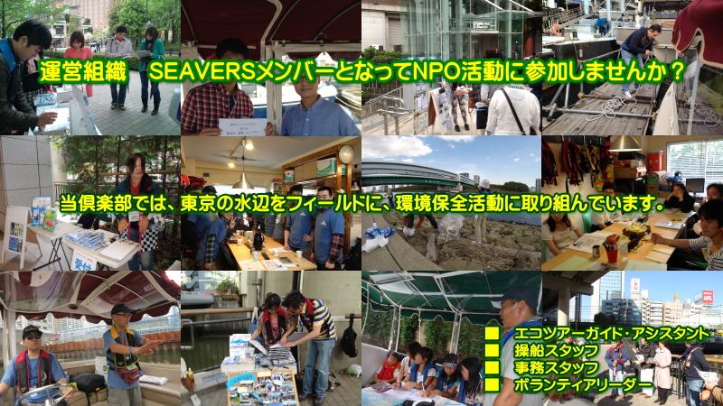 平成27年度 運営メンバー募集!