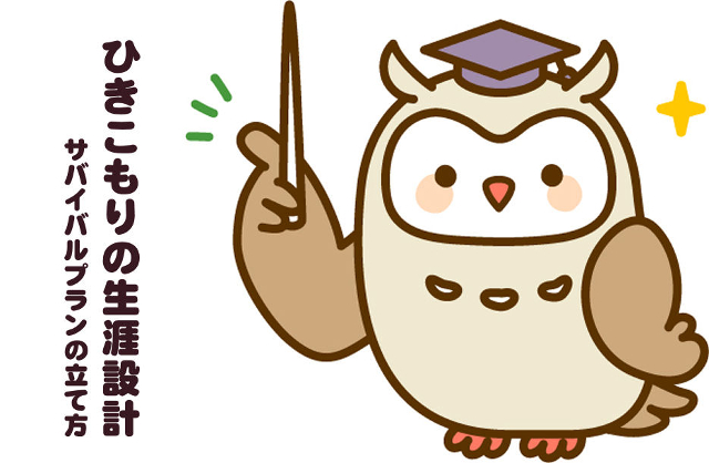 心構えとコツ(上) ひきこもりからの生涯設計vol.10