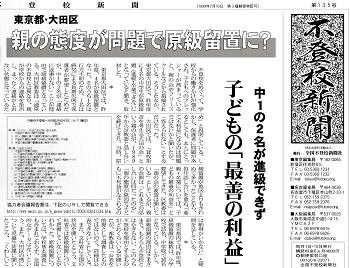 創刊15周年企画「大手紙にない報道」