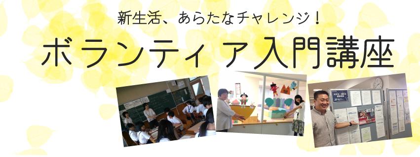 【参加者募集】新生活、あらたなチャレンジ!ボランティア入門講座