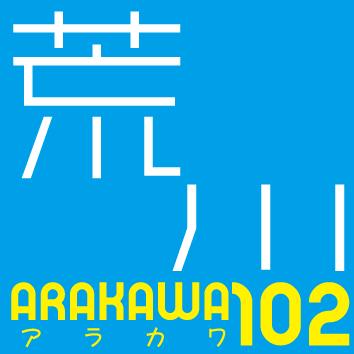 (旧)荒川102 - 随時新サイトへ移行しております。新しいサイトURLは http://arakawa102.com/ です。
