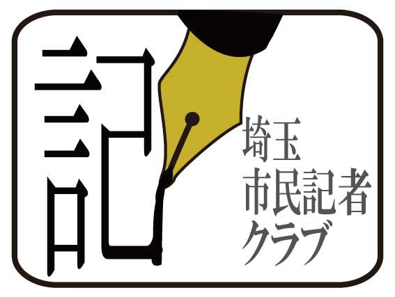 埼玉市民記者クラブ