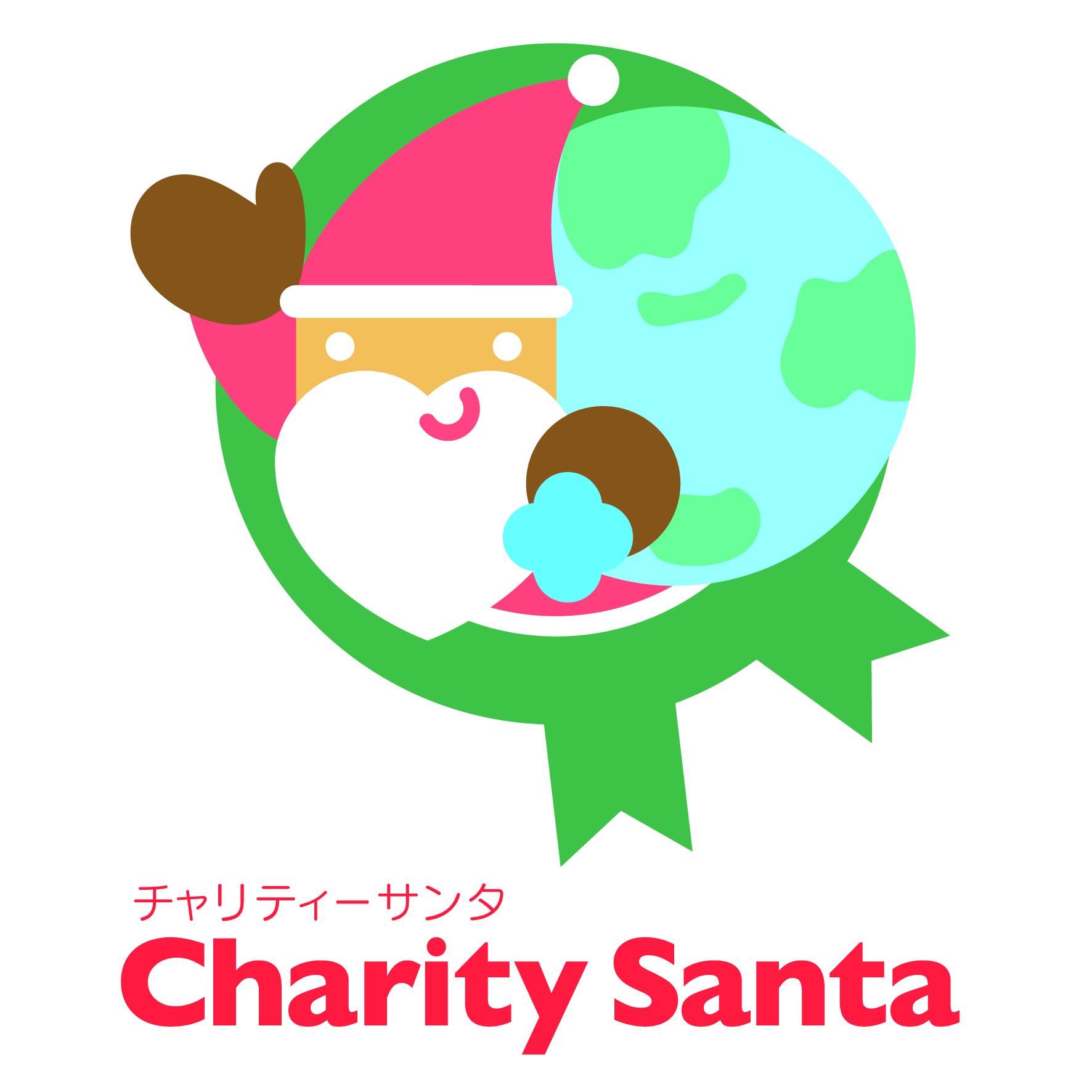 CharitySanta サンタ新聞