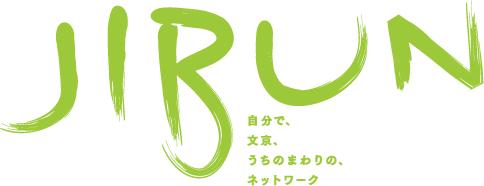 JIBUNマガジン