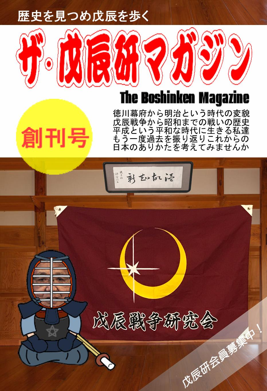 ザ・戊辰研マガジン