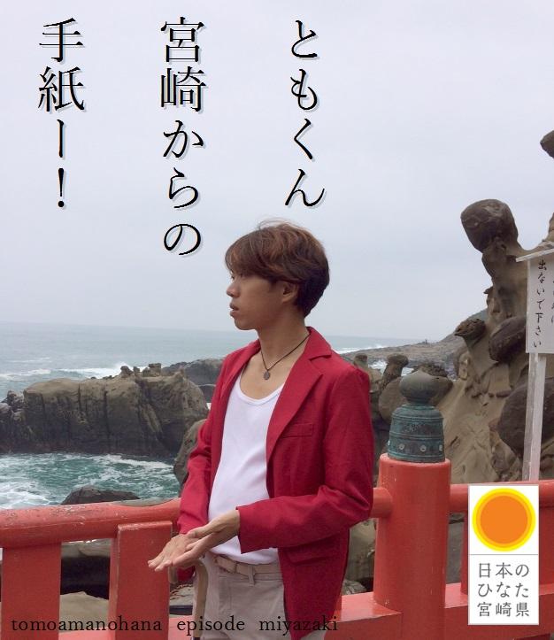 「ともくん宮崎からの手紙―!」