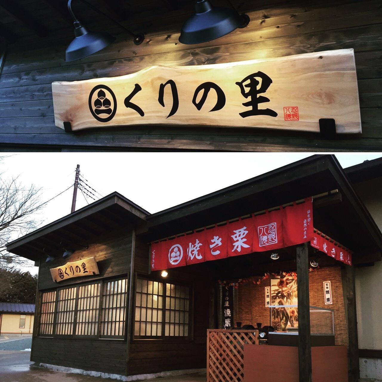 くりの里/忍野八海店