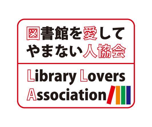 図書館を愛してやまない人通信