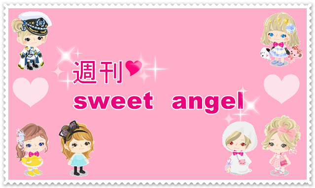週刊 。sweet♡angel。