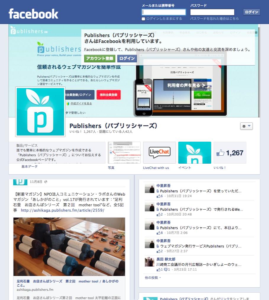 Publishers - Facebookページ