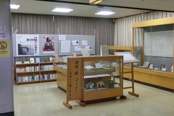 吉村昭記念館