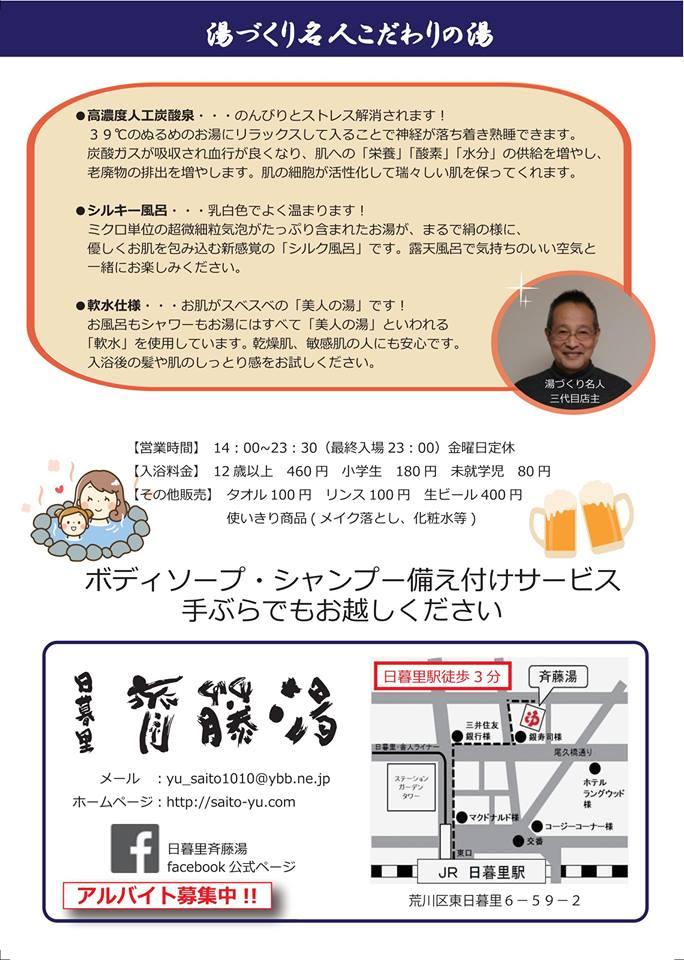 斉藤湯リニューアル - ちらし