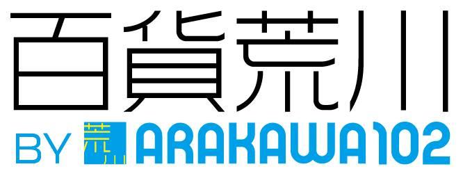 百貨荒川ロゴ