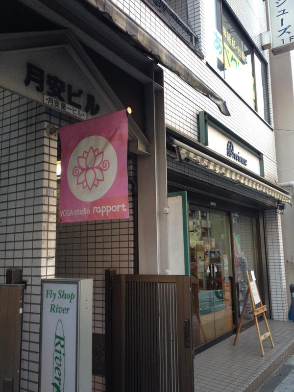 ヨガスタジオ・ラポール(入り口)