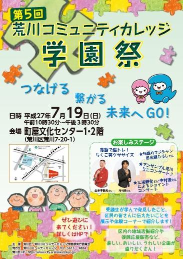 荒川コミュニティカレッジ学園祭2015 - つなげる 繋がる 未来へGO!