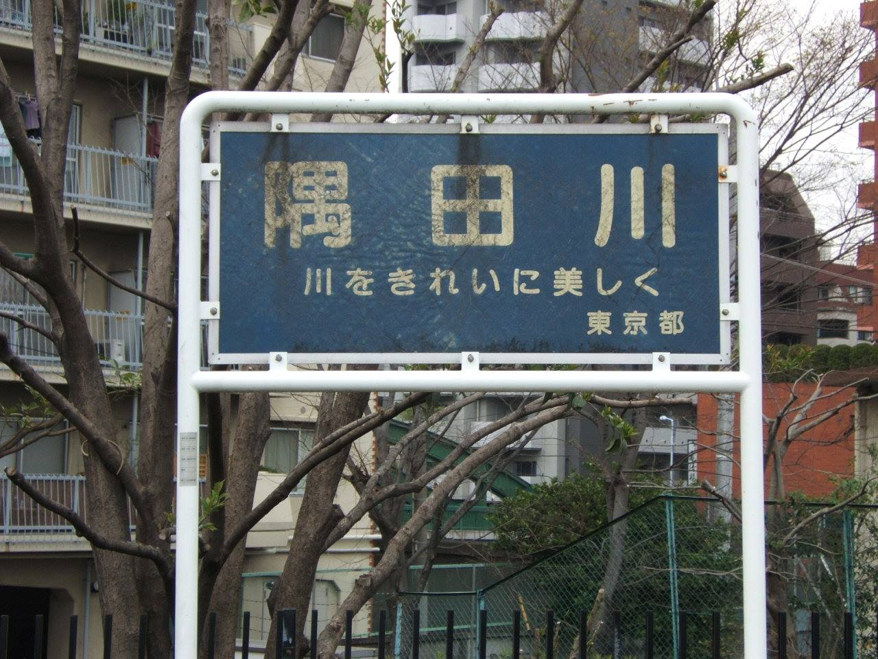 隅田川看板
