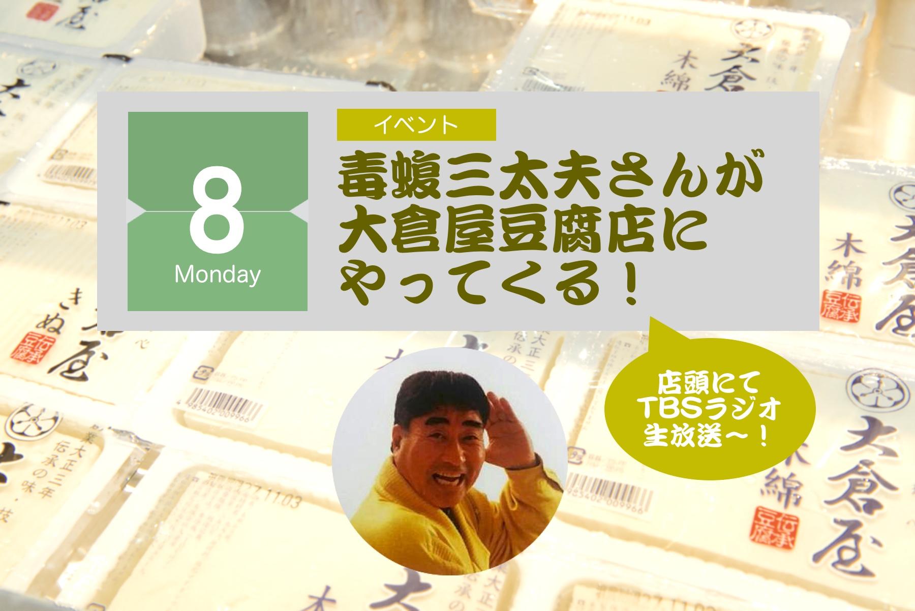 大倉屋豆腐店 - ラジオイベント160208