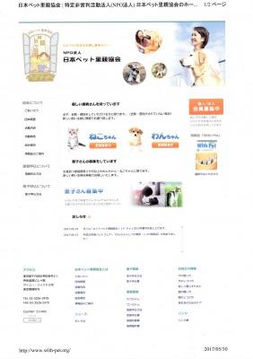 店舗物件募集 | ペットショップCoo&RIKU
