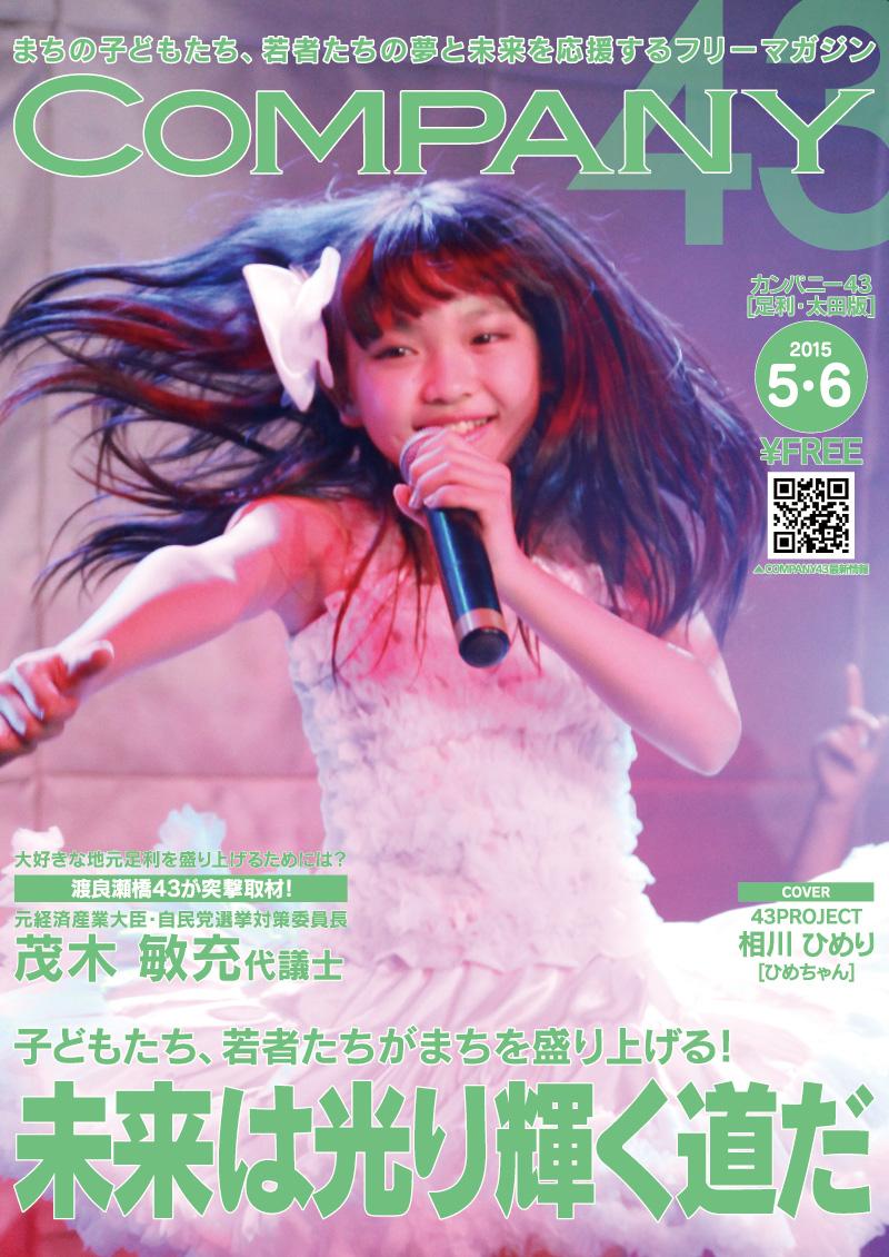 COMPANY43 2015年5・6月号