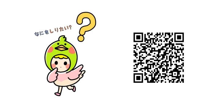 LINE ボット・ピルコン「にんしんカモ相談」