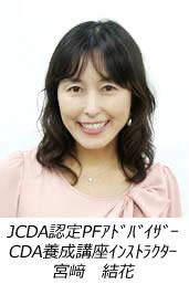 CDA会員 宮崎 結花
