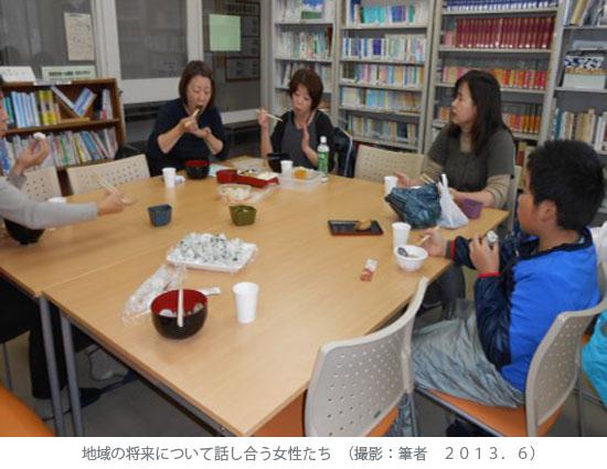 地域の未来について話し合う女性たち