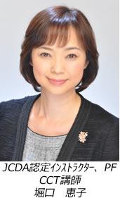 堀口 恵子