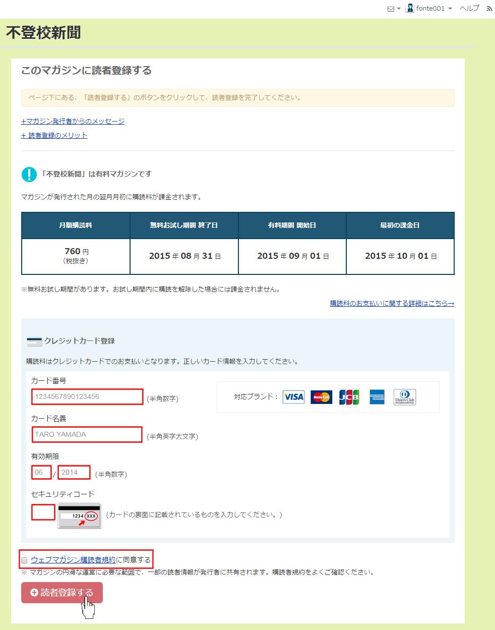 クレジット登録画面