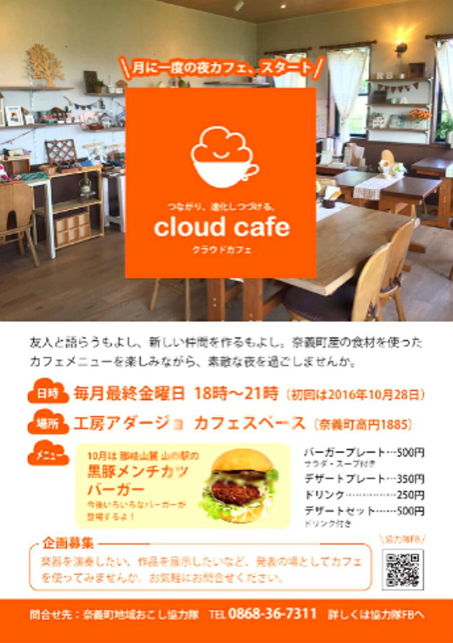 cloudcafe