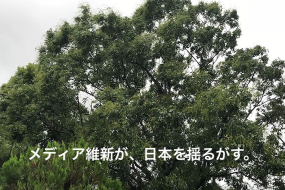 メディア維新が、日本を揺るがす。