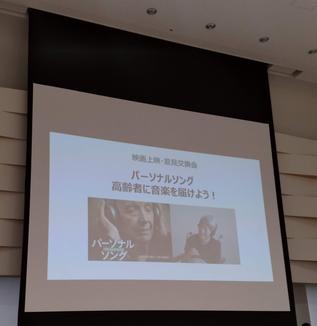 [報告] パーソナルソング 高齢者に音楽を届けよう!