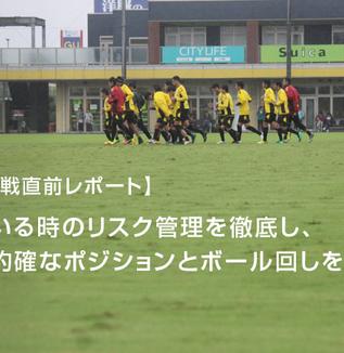 【横浜FC戦直前レポート】攻めている時のリスク管理を徹底し、攻守で的確なポジションとボール回しを行なう